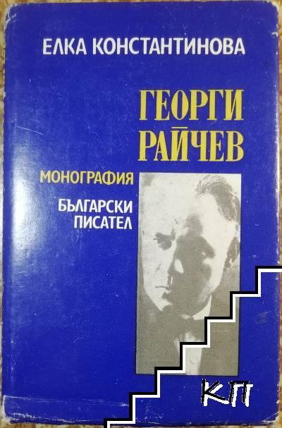 Георги Райчев