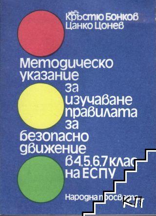 Методическо указание за изучаване на правилата за безопасно движение в 4.-7. клас на ЕСПУ