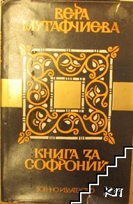 Книга за Софроний
