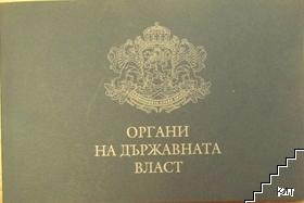 Органи на държавната власт
