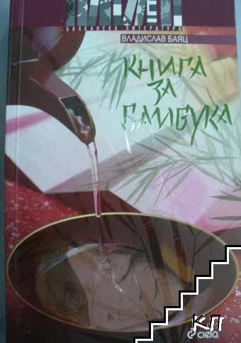 Книга за бамбука