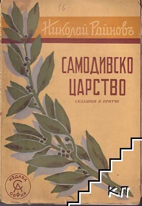 Пълно събрание отъ съчиненията на Николай Райновъ. Томъ 14: Самодивско царство