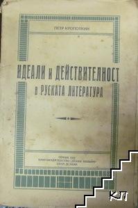 Идеали и действителност в руската литература