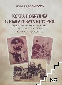 Южна Добруджа в българската история края на XIX - началото на XX век: История, хора, съдби