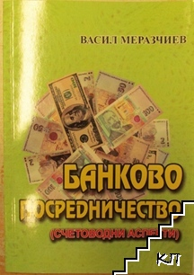 Банково посредничество (счетоводни аспекти)