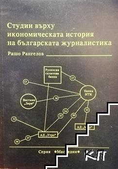 Студии върху икономическата история на българската журналистика