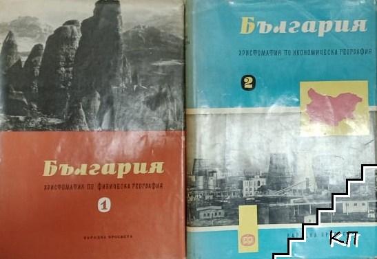 България: Христоматия по физическа география / България: Христоматия по икономическа география