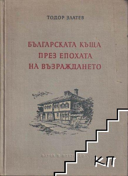Българската къща през епохата на Възраждането