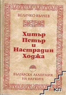 Хитър Петър и Настрадин Ходжа