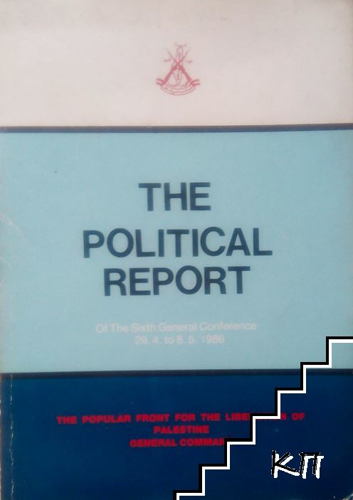 The Popular Front for the Liberation of Palestine