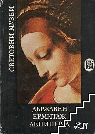 Държавен Ермитаж - Ленинград