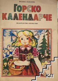 Горско календарче