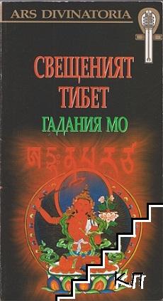 Свещеният Тибет. Гадания Мо + карти