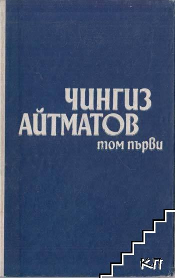 Избрано в два тома. Том 1: Повести