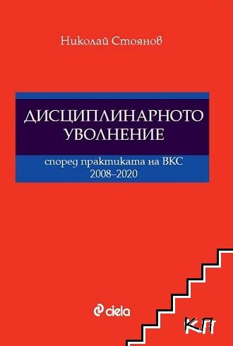 Дисциплинарното уволнение според практиката на ВКС 2008-2020