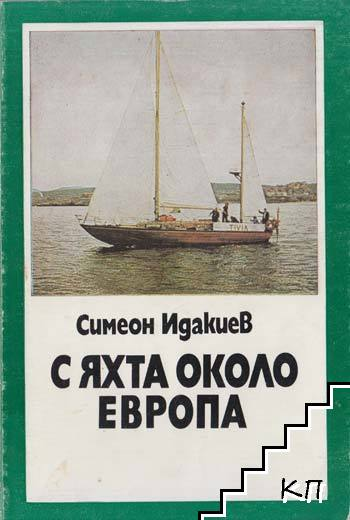 С яхта около Европа