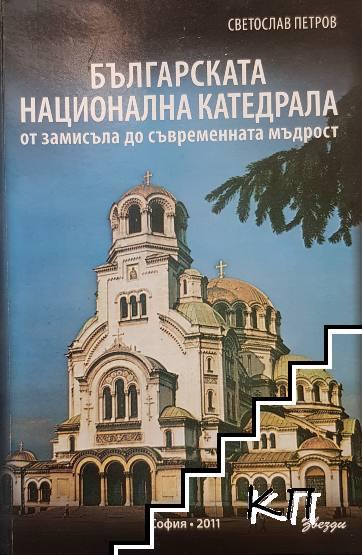 Българската национална катедрала от замисъла до съвременната мъдрост
