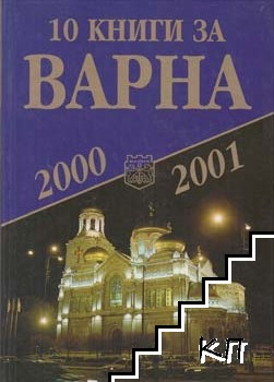 10 книги за Варна. Книга 1, 3
