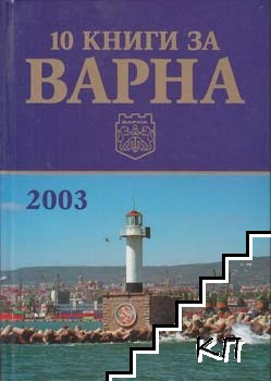 10 книги за Варна. Книга 1, 3 (Допълнителна снимка 1)