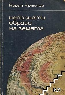 Непознати образи на Земята