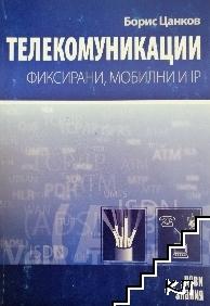 Телекомуникации. Фиксирани, мобилни и IP