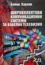 Широколентови комуникационни системи за кабелна телевизия