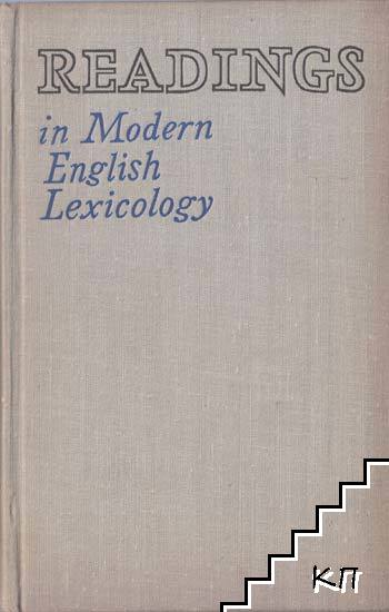 Readings in Modern English Lexicology
