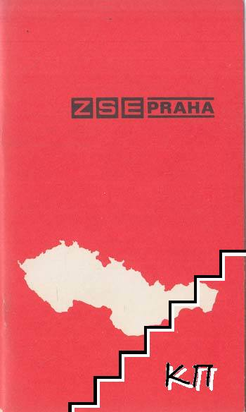 ZSE Praha