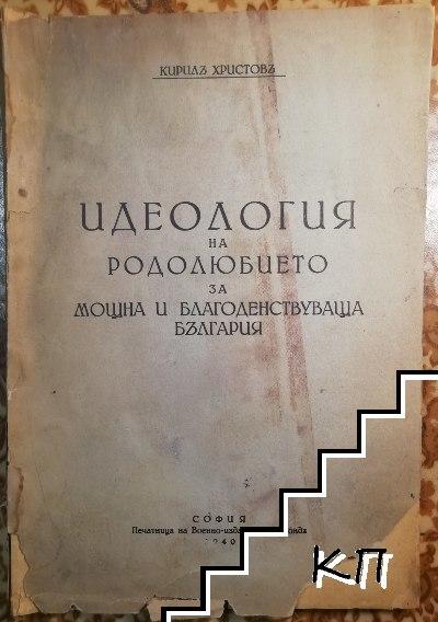 Идеология на родолюбието за мощна и благоденствуваща България