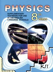 Physics for the 8th class. Textbook