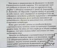Physics for the 8th class. Textbook (Допълнителна снимка 1)