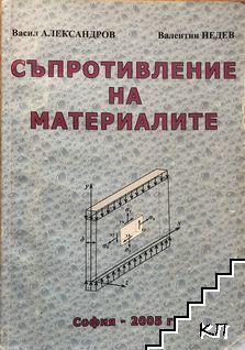Съпротивление на материалите