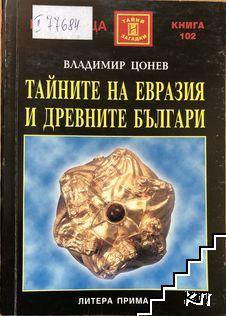 Тайните на Евразия и древните българи