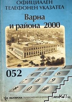 Официален телефонен указател: Варна и района 2000