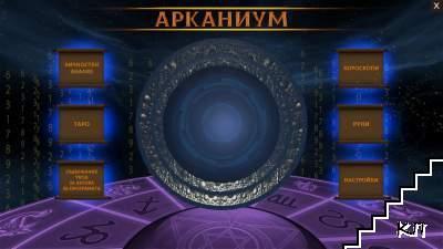 CD програма за виртуални хороскопи (Допълнителна снимка 1)