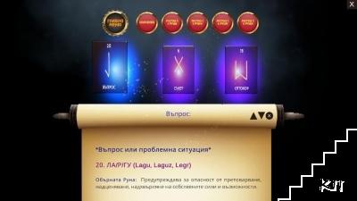 CD програма за виртуални хороскопи (Допълнителна снимка 3)