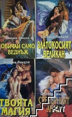 Джоана Линдзи. Комплект от 7 книги