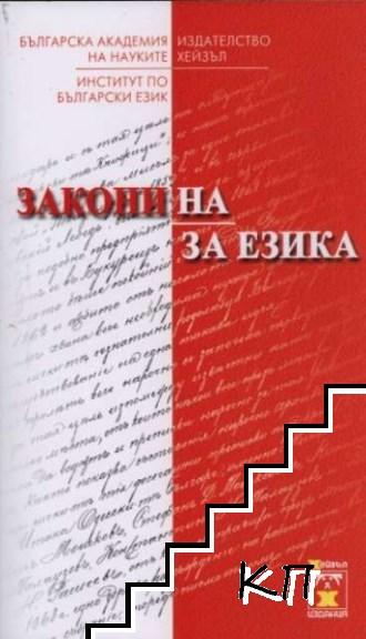 Закони на/за езика