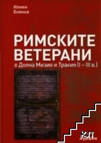 Римските ветерани в Долна Мизия и Тракия (I-III в.)