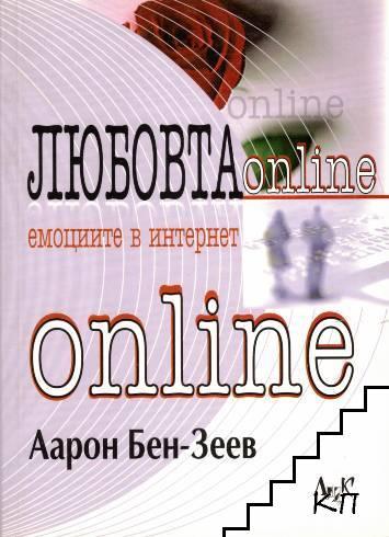 Любовта online: Емоциите в Интернет