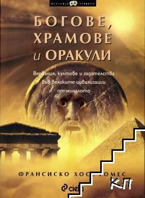 Богове, храмове и оракули