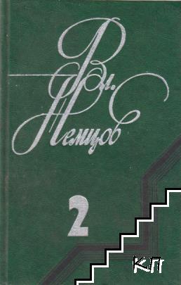 Избранные сочинения в двух томах. Том 2: Последний полустанок. Когда приближаются дали...