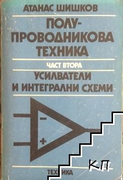 Полупроводникова техника. Част 2: Усилватели и интегрални схеми