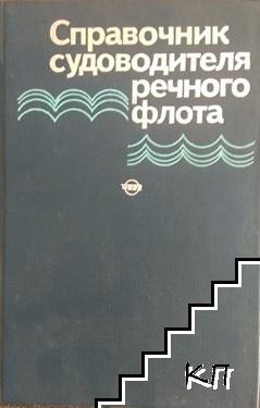 Справочник судоводителя речного флота