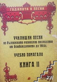 Училищни песни из българското музикално наследство от Освобождението до 1944 г. Книга 2