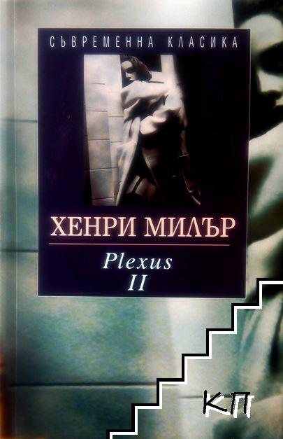 Plexus. Том 2