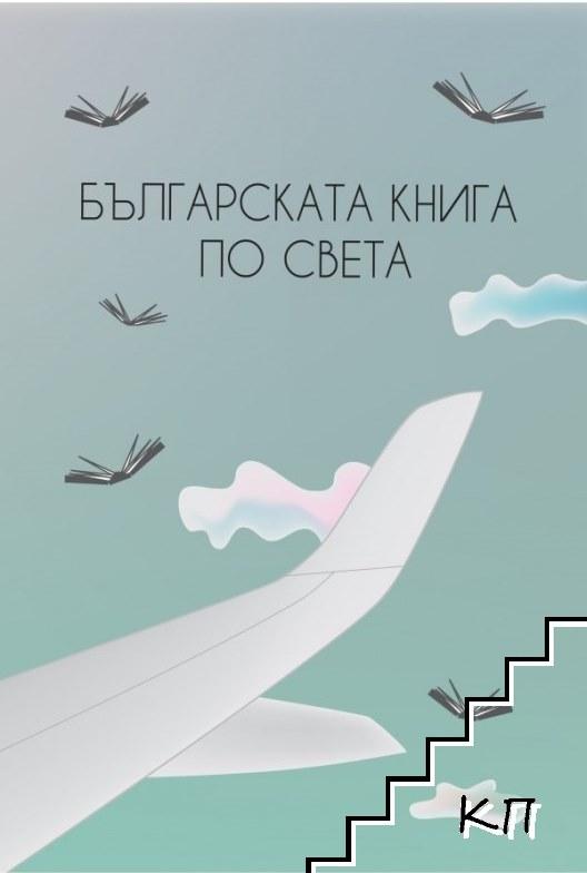 Българската книга по света