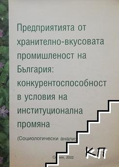 Предприятията от хранително-вкусовата промишленост на България: Конкурентоспособност в условия на институционална промяна