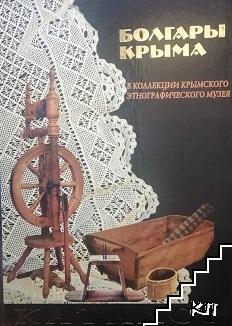 Болгары Крыма в коллекции Крымского этнографического музея