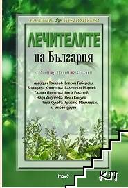 Лечителите на България. Част 1